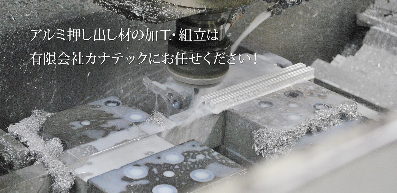アルミ押し出し材の加工・組立は有限会社カナテックにお任せください!